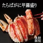 【ふるさと納税】50-36たらばがに甲羅盛り(約1.5kgの姿使用)
