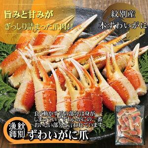 【ふるさと納税】10-210 ずわいがに爪 400g