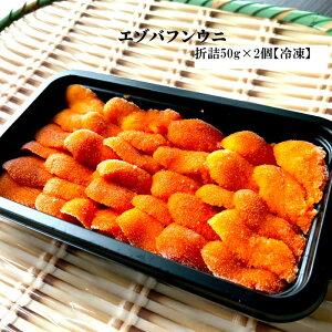 【ふるさと納税】10-223 冷凍エゾバフンウニ100g