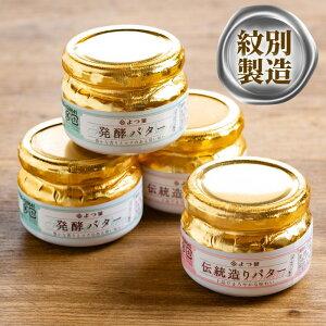 【ふるさと納税】10-258 よつ葉伝統造りバター(2個)・発酵バター(2個)セット