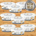 【ふるさと納税】10-259よつ葉パンにおいしい発酵バター(100g)×9個