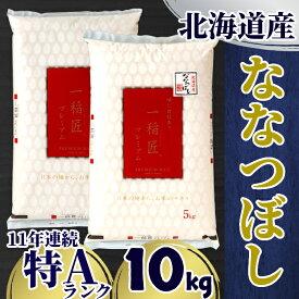 【ふるさと納税】10-290 令和2年産 北海道産ななつぼし10kg(5kg×2袋) 【つきたてそのまま・低温精米】(ポリ袋)