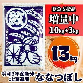 【ふるさと納税】10-310 【新米予約】令和3年産 北海道産ななつぼし10kg(5kg×2袋) 【つきたてそのまま・低温精米】