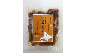 【ふるさと納税】C205 士別産サフォークラム味付ジンギスカンセット【ジンギスカン5袋】