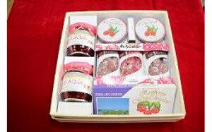 【ふるさと納税】A401 木いちご農園(木いちご製品詰合)【ジャム、チョコ、ゼリー、小粒ゼリー、キャンディー】