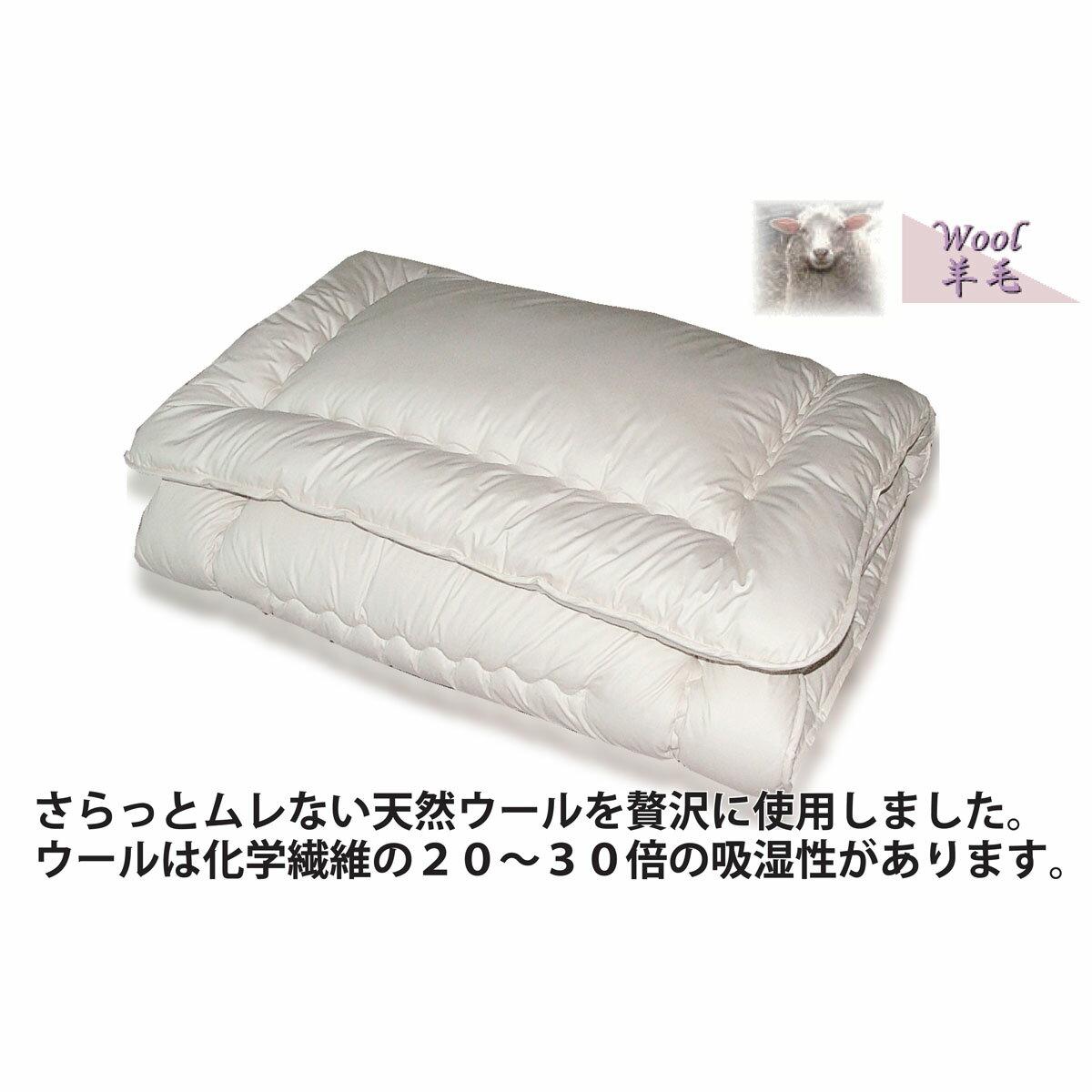 【ふるさと納税】D503 羊毛100%ピュアウール敷ふとん【1枚】