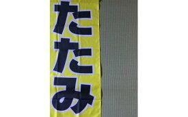 【ふるさと納税】E701 畳の表替えサービス6畳間(士別市内対象)