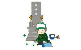 【ふるさと納税】【予約受付】A901 ふるさとのお墓清掃サービス