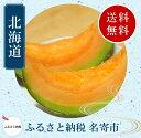 【ふるさと納税】北海道名寄市で雪解け水を利用し低農薬栽培された赤肉メロン(ルピアレッド)秀品2玉