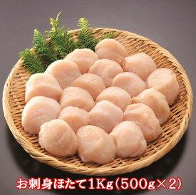 【ふるさと納税】[北海道根室産]お刺身ほたて1kg A-01005