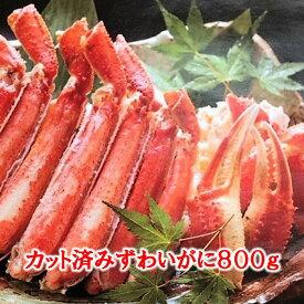 【ふるさと納税】ボイルずわいがにカット脚(棒肉・肩肉・爪肉)計800g A-01007