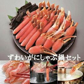 【ふるさと納税】ずわいがにしゃぶ鍋セット B-01003