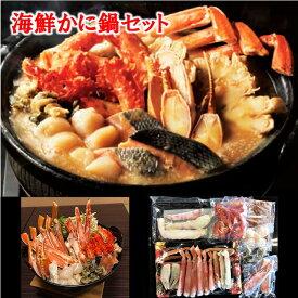 【ふるさと納税】海鮮かに鍋セット(3〜4人前) B-01015