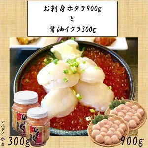 【ふるさと納税】[北海道根室産]お刺身ホタテ900gと醤油いくら300g B-01035