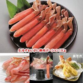 【ふるさと納税】 生冷ずわいがに棒肉ポーション1kg C-01017