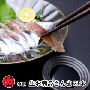 【ふるさと納税】[北海道根室産]冷凍生お刺身さんま21本 C-01033