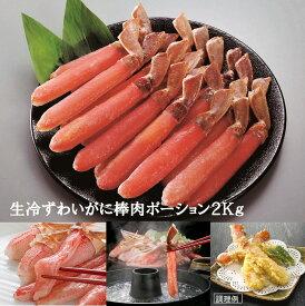 【ふるさと納税】 生冷ずわいがに棒肉ポーション2kg D-01018