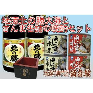 【ふるさと納税】北の勝大海とさんま缶詰セット A-03003