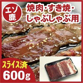 【ふるさと納税】[北海道根室産]鹿肉(焼肉・すき焼・しゃぶしゃぶ用)600g A-07016