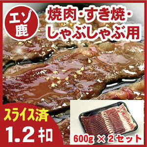 【ふるさと納税】[北海道根室産]鹿肉(焼肉・すき焼・しゃぶしゃぶ用)600g×2P(計1.2kg) C-07005