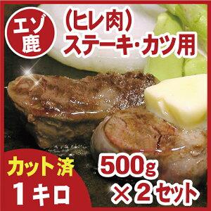 【ふるさと納税】[北海道根室産]鹿肉(ヒレ肉)ステーキ・カツ用500g×2P(計1kg) C-07006