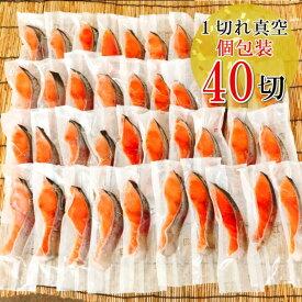 【ふるさと納税】塩トラウトサーモン切り身1切真空×40P(合計2kg〜2.4kg) A-09055