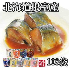 【ふるさと納税】【北海道根室産】骨まで食べれる!さんま・いわしのやわらか煮セット[2021年1月中旬以降発送] C-09005