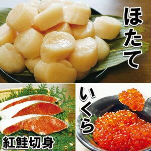 【ふるさと納税】お刺身ほたて貝柱・醤油いくら・紅鮭切身セット A-10046