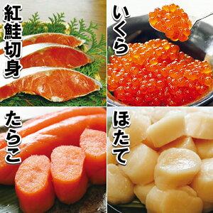 【ふるさと納税】お刺身用ほたて貝柱・醤油いくら・たらこ・紅鮭切身セット B-10016