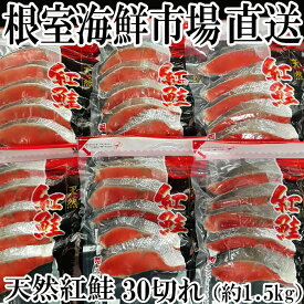 【ふるさと納税】甘口紅鮭5切×6P(計30切、約1.5kg) A-11004