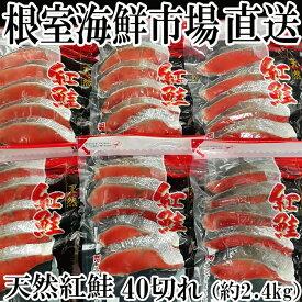 【ふるさと納税】<5月31日まで計40切、約2.4kgで提供中!>甘口紅鮭5切×8P(計40切、約2.4kg) A-11004