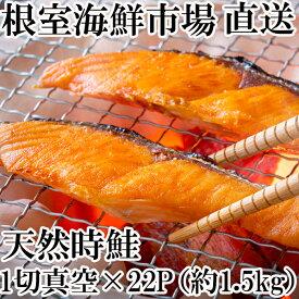 【ふるさと納税】【12月6日決済確定分まで年内配送】甘汐天然時鮭1切×22P(約1.5kg) A-11132