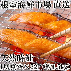 【ふるさと納税】甘汐天然時鮭1切×22P(約1.5kg) A-11132