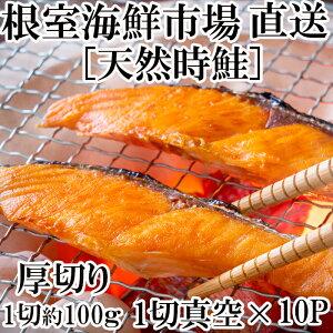 【ふるさと納税】天然時鮭1切×10P(約1kg) A-11135