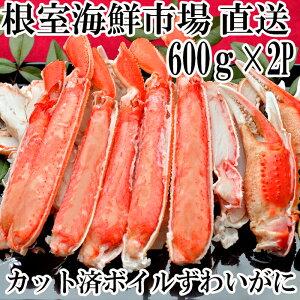 【ふるさと納税】ボイルズワイガニ(カット済)600g×2P B-11041