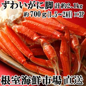 【ふるさと納税】ずわいがに脚約700g(1.5〜2肩)×3P C-11007