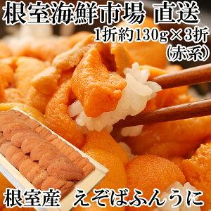【ふるさと納税】[北海道根室産]エゾバフンウニ(赤系)約130g×3折 C-11009