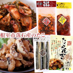 【ふるさと納税】[北海道根室産]たこ・さんまの総菜セット A-13012