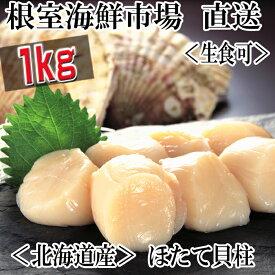 【ふるさと納税】お刺身用ほたて貝柱1kg A-14002