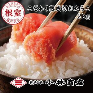 【ふるさと納税】切れ塩たらこ2kg A-16027