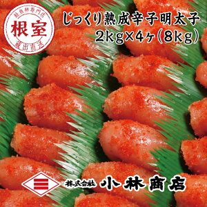 【ふるさと納税】切れ辛子明太子2kg×4P(計8kg) D-16003