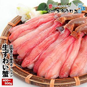 【ふるさと納税】お刺身OK!生本ずわいがに棒肉ポーション400g〜500g B-25013