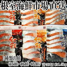 【ふるさと納税】根室海鮮市場<直送>紅鮭切身10切・時鮭切身10切・秋鮭切身10切(計30切、約1.5kg) A-28001