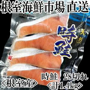 【ふるさと納税】[北海道根室産]根室海鮮市場<直送>甘口トキシラズ切身4切×7P(計28切、約1.4kg) A-28010