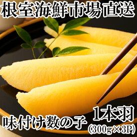 【ふるさと納税】根室海鮮市場<直送>味付け数の子300g×3P A-28094