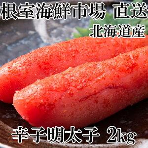 【ふるさと納税】 根室海鮮市場<直送>辛子明太子1.3kg A-28116