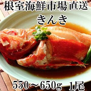 【ふるさと納税】根室海鮮市場<直送>きんき(メンメ)姿550〜650g×1尾 A-28133
