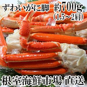 【ふるさと納税】根室海鮮市場<直送>ボイルずわいがに脚約700g(1.5〜2肩) A-28145