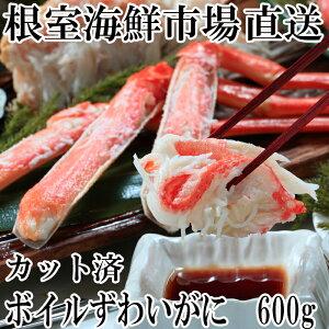 【ふるさと納税】根室海鮮市場<直送>ボイルズワイガニ(カット済)600g×1P A-28172