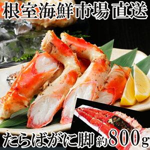 【ふるさと納税】根室海鮮市場<直送>たらばがに脚1肩(約800g) B-28031